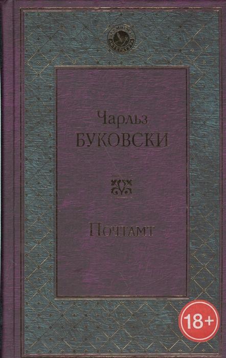 цены Буковски Ч. Почтамт
