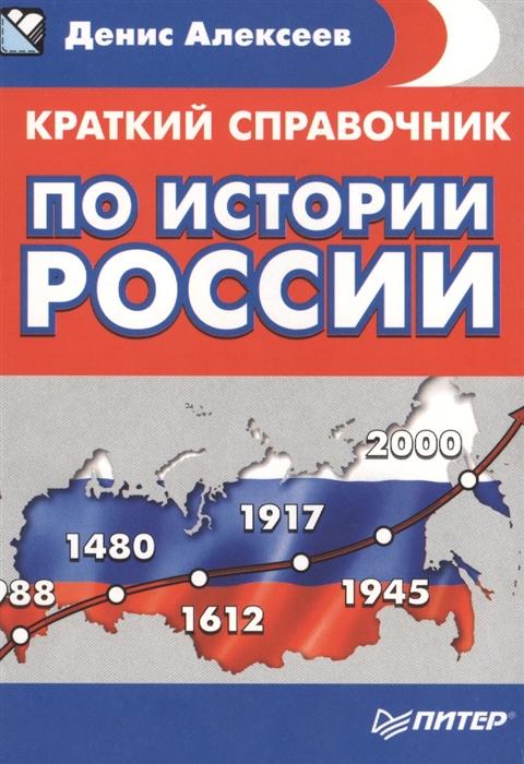 Алексеев Д. Краткий справочник по истории России цена 2017