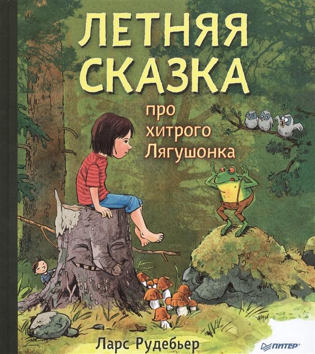 Купить Летняя сказка про хитрого Лягушонка, Питер СПб, Сказки