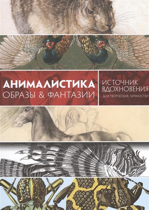 Анималистика Образы фантазии Источник вдохновения для творческих личностей