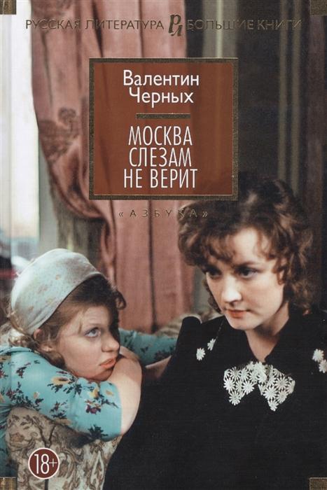 Черных В. Москва слезам не верит москва слезам не верит эксклюзивная экскурсия в ленинскую библиотеку после закрытия пешеходная 2018 05 16t19 40