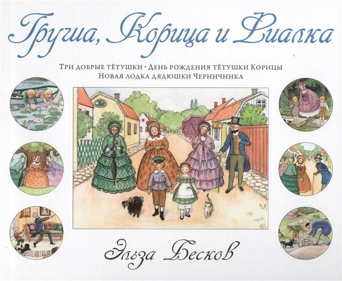 Бесков Э. Груша Корица и Фиалка цена и фото
