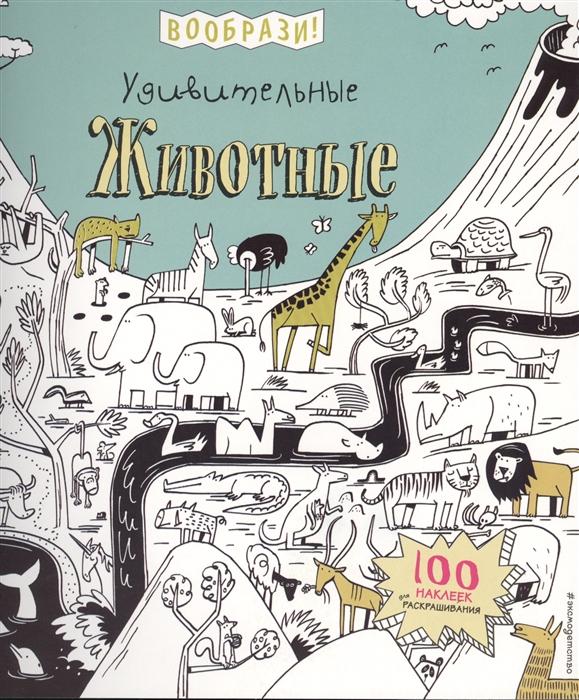 Волченко Ю. (ред.) Удивительные животные 100 наклеек для раскрашивания