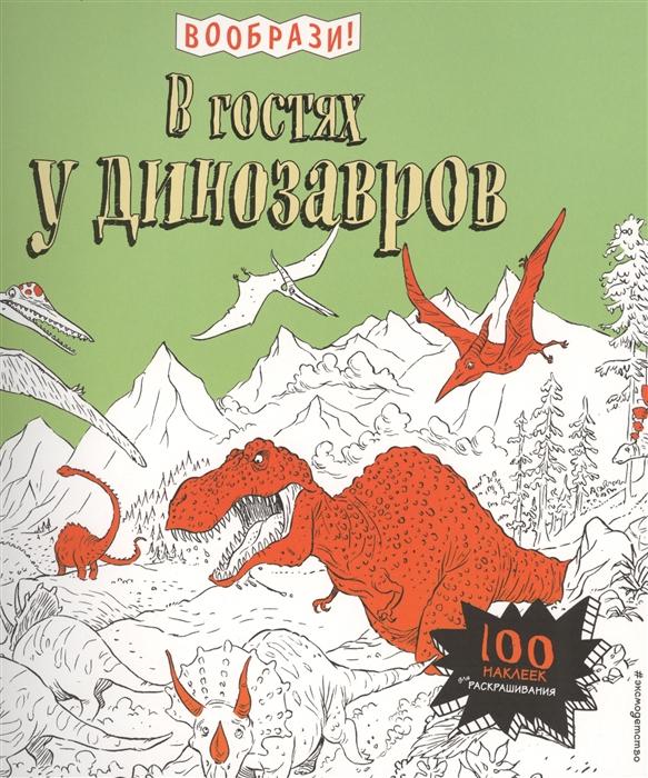 Волченко Ю. (ред.) В гостях у динозавров 100 наклеек для раскрашивания в гостях у динозавров наклейки для раскрашивания isbn 978 5 699 87734 8