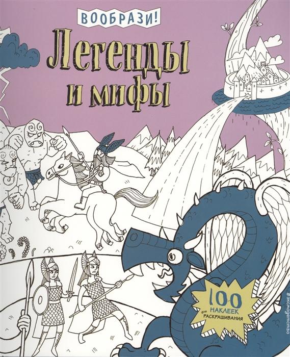 Волченко Ю. (ред.) Легенды и мифы 100 наклеек для раскрашивания эксмо легенды и мифы наклейки для раскрашивания