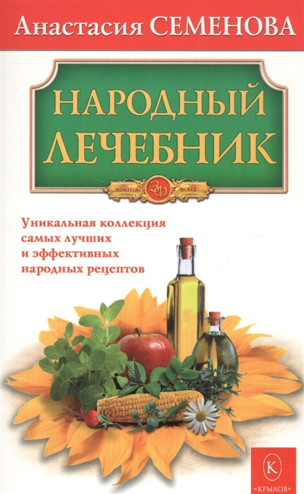 Семенова А. Народный лечебник Уникальная коллекция самых лучших и эффективных народных рецептов