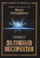 """Фантастический цикл """"Путь к истокам"""". Книга третья. За гранью восприятия"""