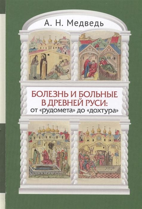 Медведь А. Болезнь и больные в Древней Руси от рудомета до дохтура