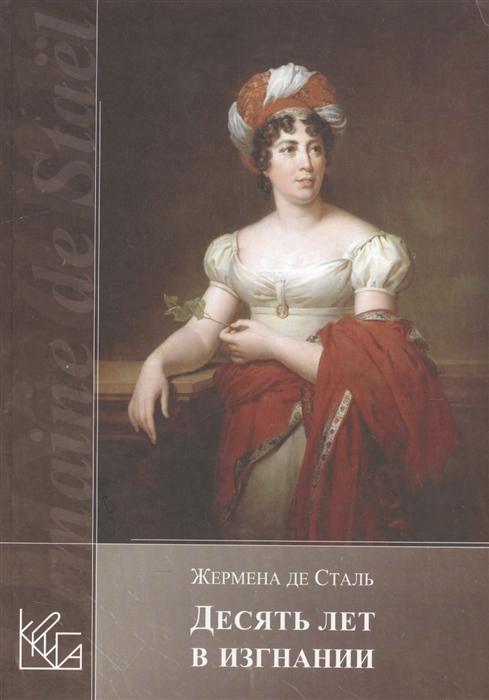 Сталь Ж. Десять лет в изгнании пушкин в изгнании