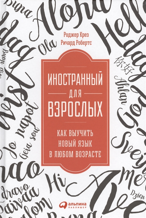 Крез Р., Робертс Р. Иностранный для взрослых Как выучить язык в любом возрасте