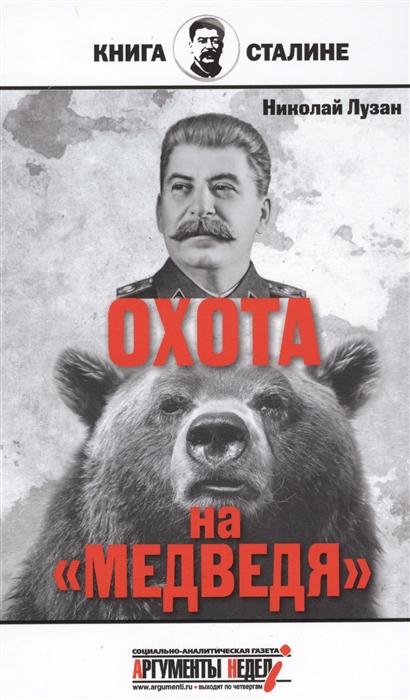 Лузан Н. Сталин Охота на Медведя лузан н сталин охота на медведя