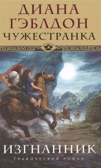 Гэблдон Д. Чужестранка Изгнанник Графический роман