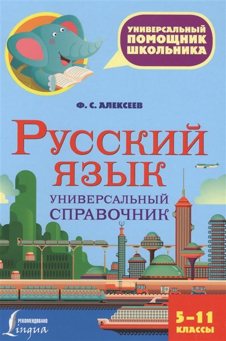 Алексеев Ф. Русский язык Универсальный справочник 5-11 классы