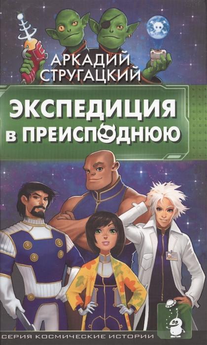 Экспедиция в преисподнюю, АСТ, Детская фантастика  - купить со скидкой