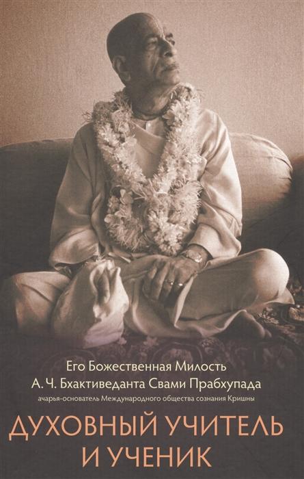 бхакти тиртха свами духовный воин 1 духовные истины в психических явлениях Бхактиведанта Свами Прабхупада А.Ч. Духовный учитель и ученик
