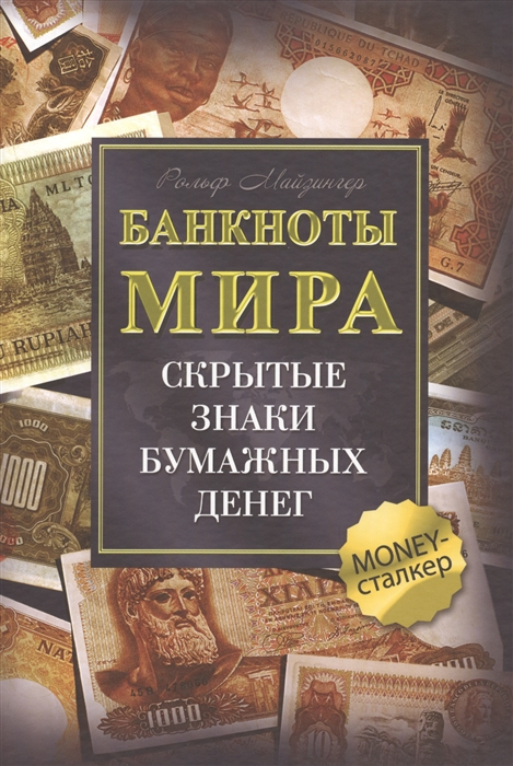 Майзингер Р. Банкноты мира Скрытые знаки бумажных денег