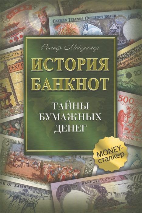 Майзингер Р. История банкнот Тайны бумажных денег