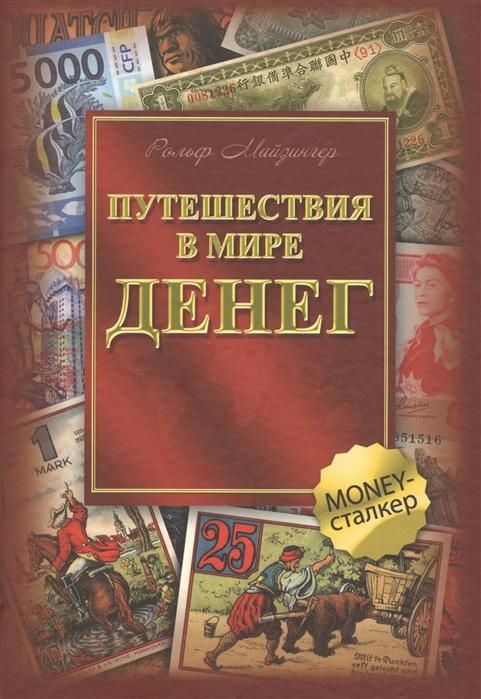 Майзингер Р. Путешествия в мире денег