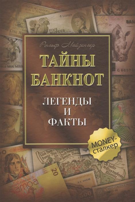 Майзингер Р. Тайны банкнот Легенды и факты