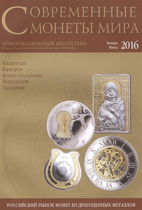 Современные монеты мира Январь-июнь 2016 Информационный бюллетень 18 календарь июнь 2017