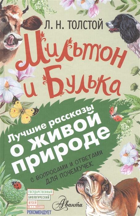 Толстой Л. Мильтон и Булька С вопросами и ответами для почемучек