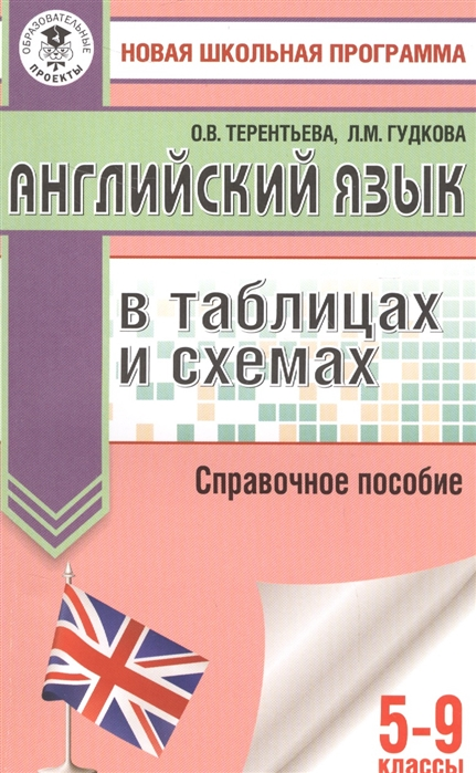 Терентьева О., Гудкова Л. Английский язык в таблицах и схемах Справочное пособие 5-9 классы