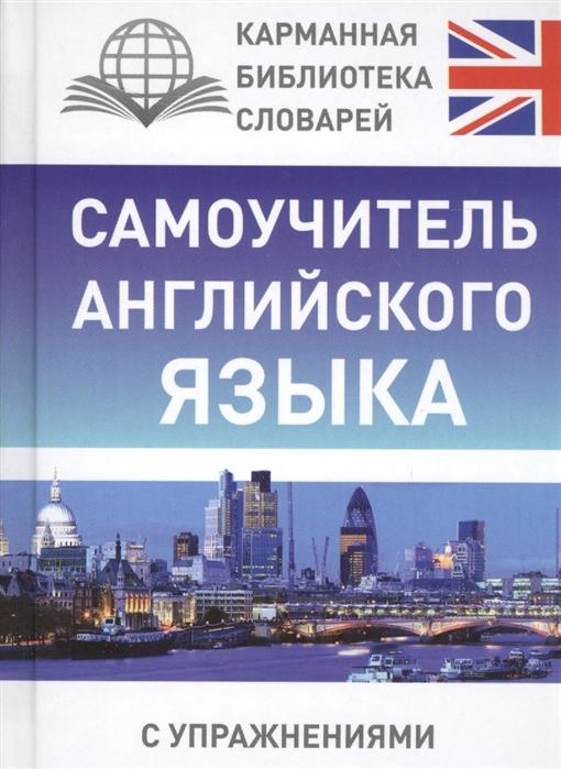 Матвеев С. Самоучитель английского языка цена и фото