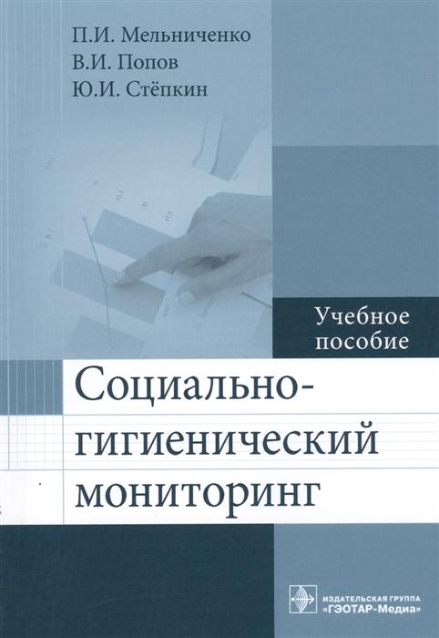 Мельниченко П., Попов В., Степкин Ю, Социально-гигиенический мониторинг Учебное пособие