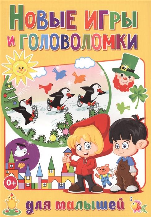 Скиба Т. (сост.) Новые игры и головоломки для малышей скиба т сост новые игры и головоломки для малышей