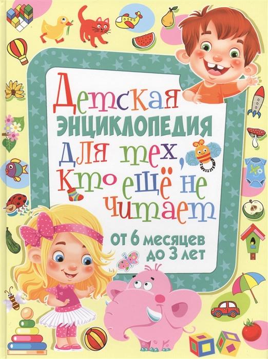 Скиба Т. Детская энциклопедия для тех кто еще не читает От 6 месяцев до 3 лет цены