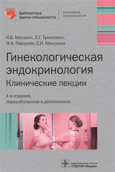 цены Манухин И., Тумилович Л., Геворкян М., Манухина Е. Гинекологическая эндокринология Клинические лекции