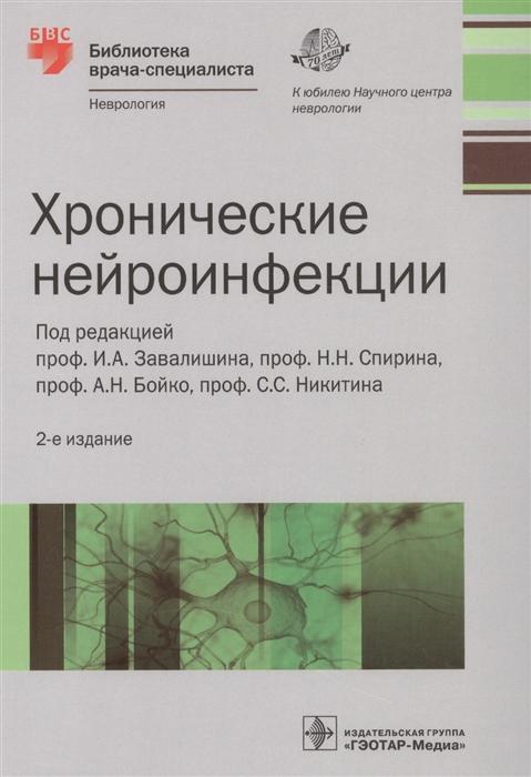 Завалишин И., Спирин Н., Бойко А., Никитин С. (ред.) Хронические нейроинфекции а б никитин б н никитин ловля в проводку