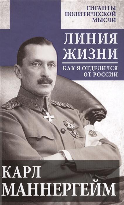 Маннергейм К. Линия жизни Как я отделился от России
