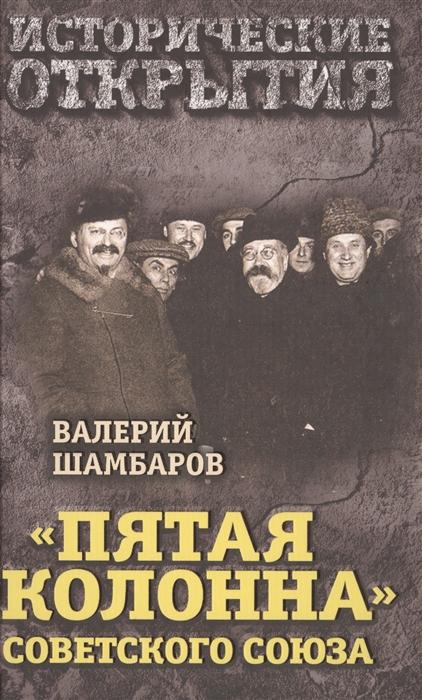 Пятая колонна Советского Союза