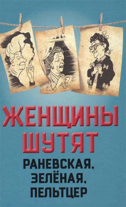 Скороходов Г. (сост.) Женщины шутят Раневская Зеленая Пельтцер