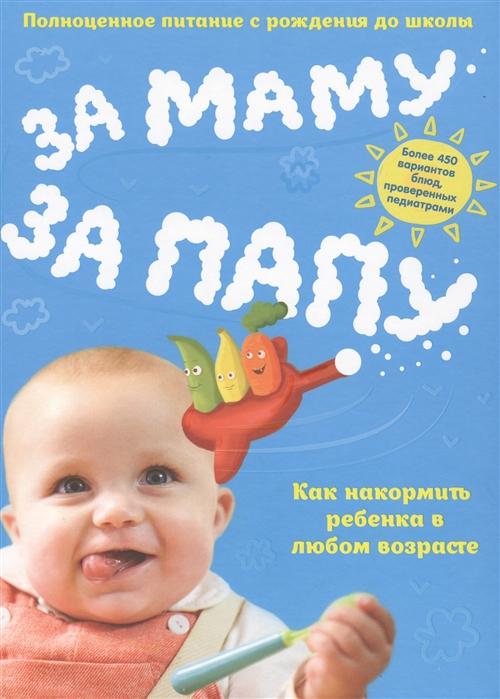 Белова Е. (ред.) За маму за папу Полноценное питание с рождения до школы Как накормить ребенка в любом возрасте