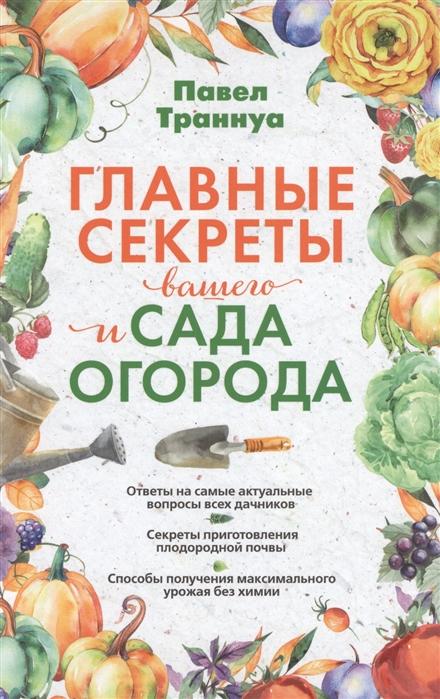 Траннуа П. Главные секреты вашего сада и огорода цветы для огорода