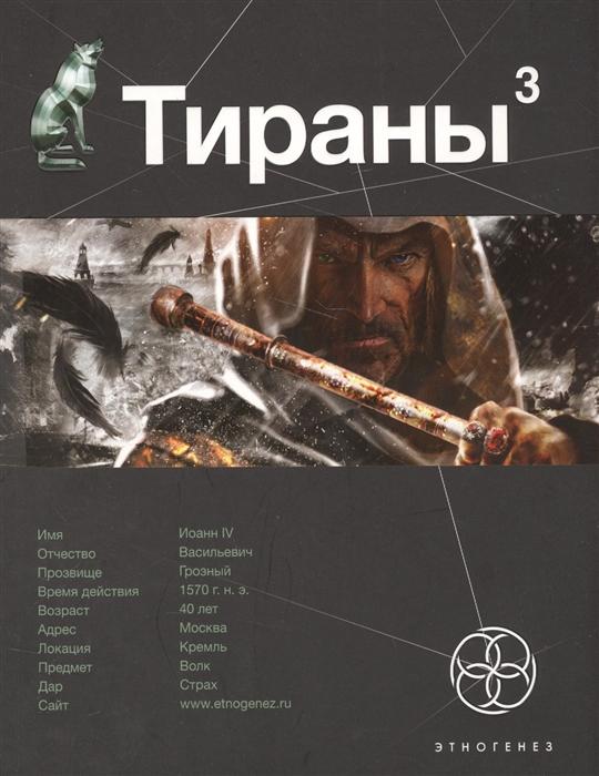 Чекунов В. Тираны Книга третья Страх тираны и злодеи