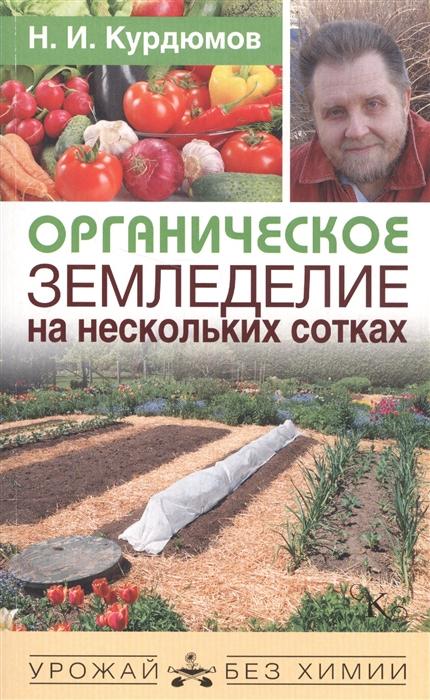 цена на Курдюмов Н. Органическое земледелие на нескольких сотках