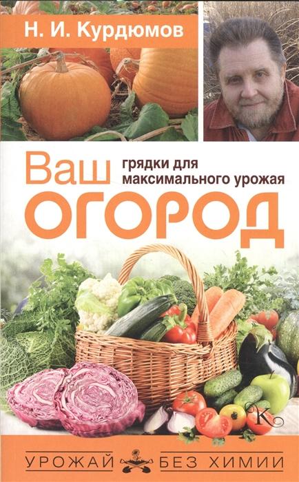 Курдюмов Н. Ваш огород Грядки для максимального урожая недорого