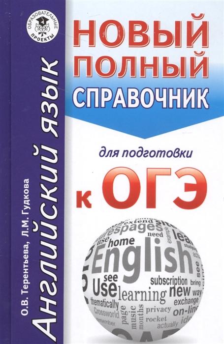 огэ английский книги купить
