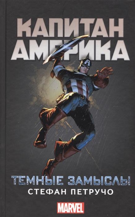 Петручо С. Капитан Америка Темные замыслы