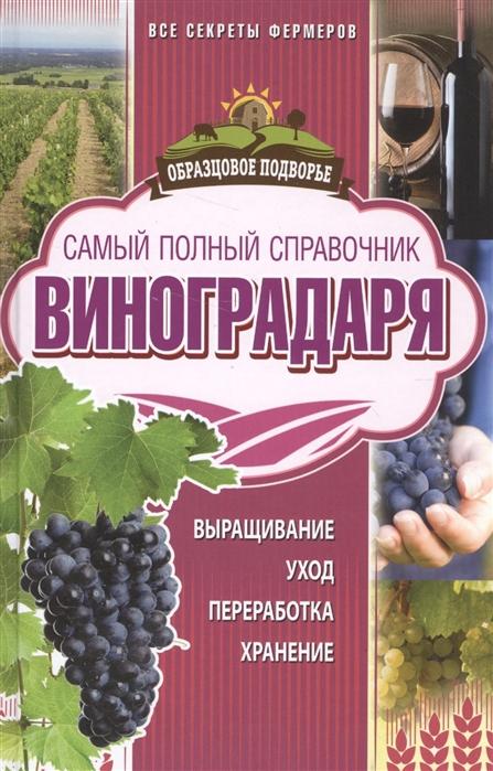 Руцкая Т. Самый полный справочник виноградаря цена 2017
