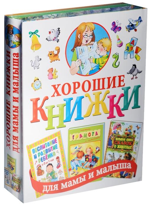 Фото - Хорошие книжки Для мам и малышей Воспитание и развитие ребенка от 0 до 1 года Грамота с мамой Большая книга сказок о животных комплект из 3-х книг с мамой интересно комплект из 3 книг