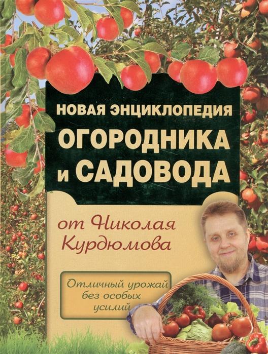 Курдюмов Н. Новая энциклопедия огородника и садовода от Николая Курдюмова
