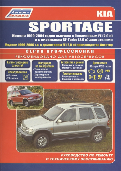 цена на Kia Sportage Модели 2WD 4WD 1999-2004 гг Руководство по ремонту и техническому обслуживанию