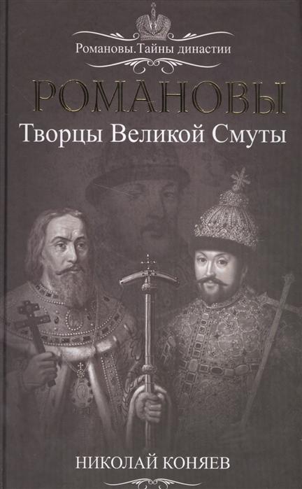 коняев н романовы творцы великой смуты Коняев Н. Романовы Творцы Великой Смуты
