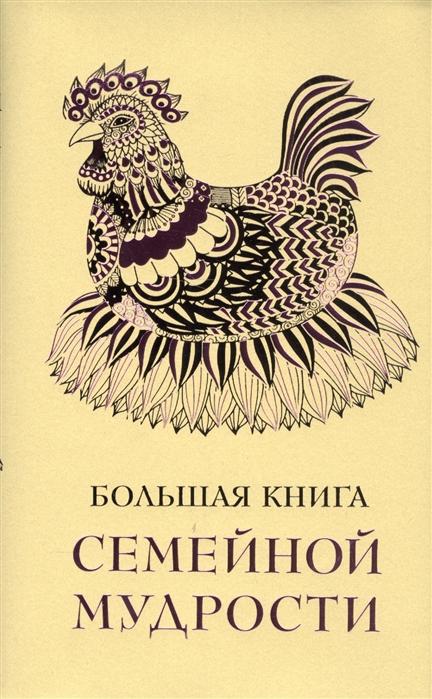 Серов А. (ред.) Большая книга семейной мудрости все цены