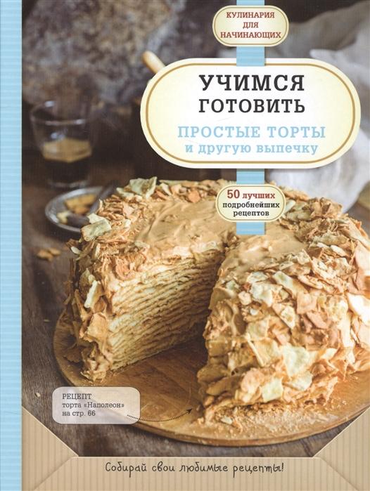 Сидорова А. (ред.) Учимся готовить простые торты и другую выпечку цены