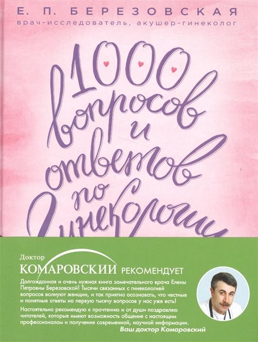 Фото - Березовская Е. 1000 вопросов и ответов по гинекологии березовская е 9 месяцев счастья